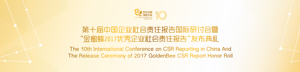 The 10th International Conference on CSR Reporting in China held in Beijing