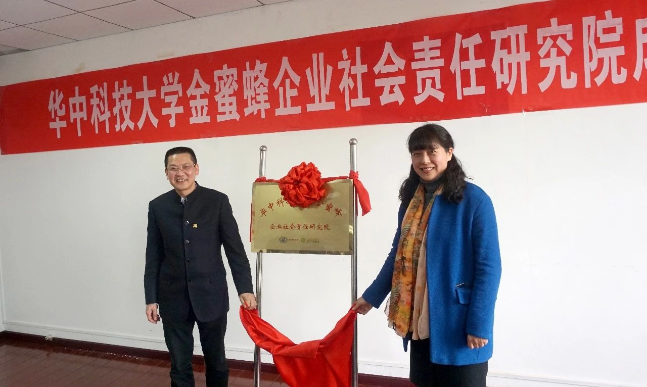 HUST-GoldenBee CSR Research Institute Founded in China