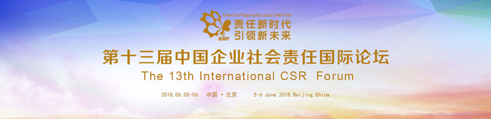 Save the date: The 13th International CSR Forum in Beijing