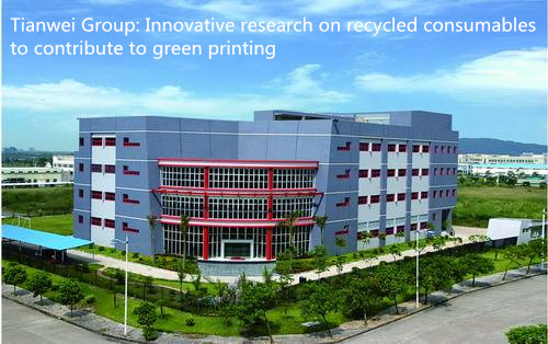Tianwei Group: Innovative research on recycled consumables to contribute to green printing