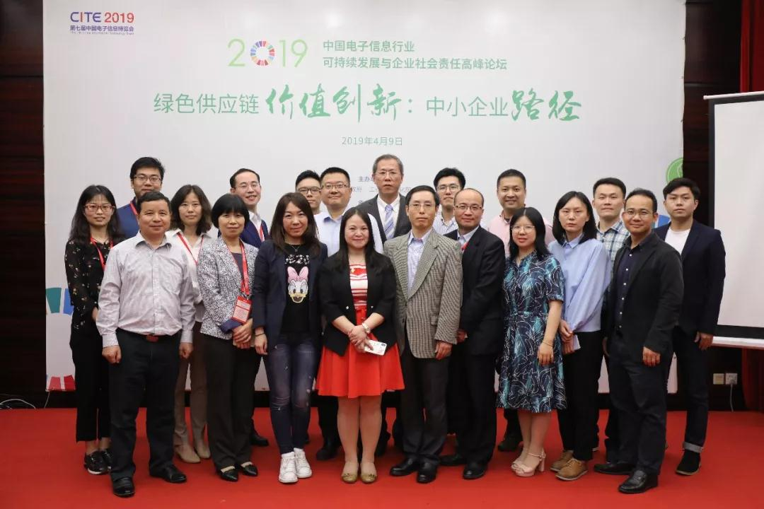 Chinas ICT Industry Sustainable Development and CSR Summit Forum 2019