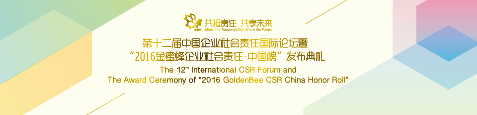 The 12th International CSR Forum