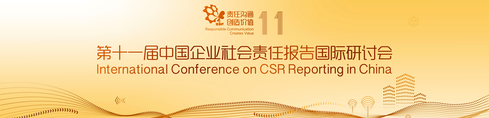 The 11th International Conference on CSR Reporting in China